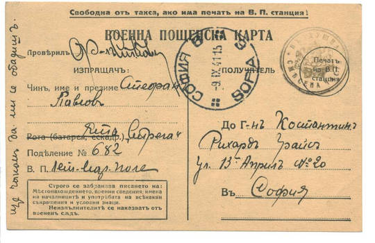 WWII Bulgaria Royal Aviation Army cover 8