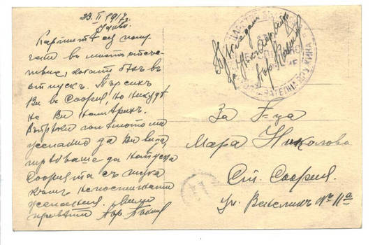 WWI Bulgaria 2nd Air Aviation Unit cover 2