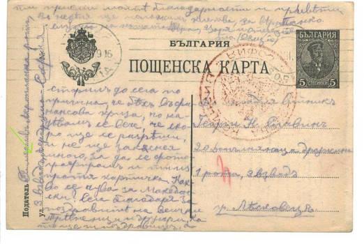 WWI Bulgaria 3rd Airplane platoon cover RARE