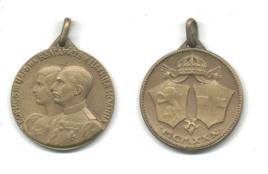 1930 Bulgaria Royal Boris wedding Br medal C2