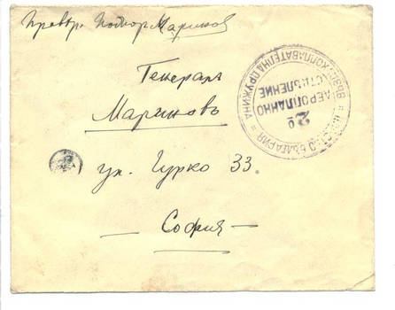 WWI Bulgaria 2nd Air Aviation Unit cover 4