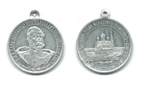 1902 Bugaria Russia Royal freedom medal N1-sm