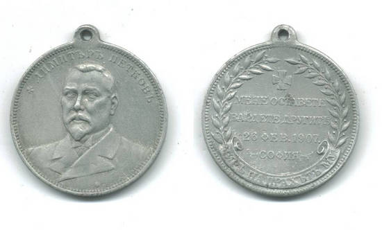 1907 Bulgaria Royal Premier death medal N2 RR