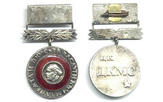1950 Bulgaria Commi Youth Silver Merit medal