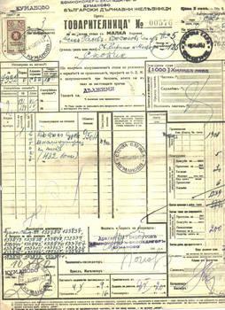 WWII Bulgaria occ Macedonia postal cover doc6