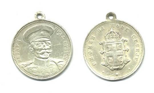 1910 Serbia Royal King Peter I commem medal L