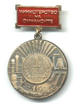 1962 Bulgaria Finance Min. 15y Merit medal R