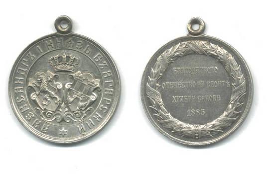 1885 Royal Bulgaria Serbia War SILVER medal 3