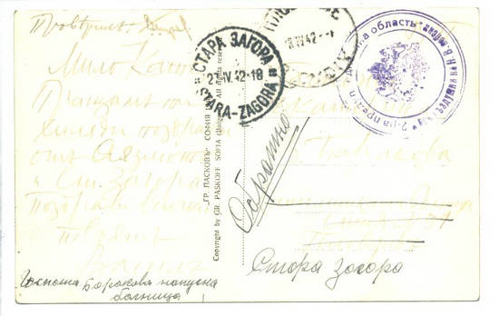 WWII Bulgaria Royal Aviation Army cover 2