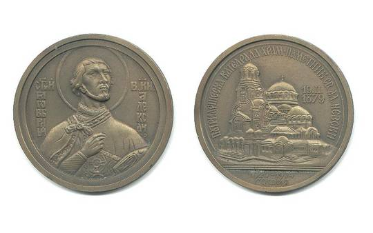 1974 Bulgaria CHURCH Nevsky Cathedral medal R