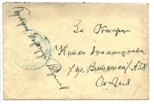 WWI Bulgaria 2nd Air Aviation Unit cover 8