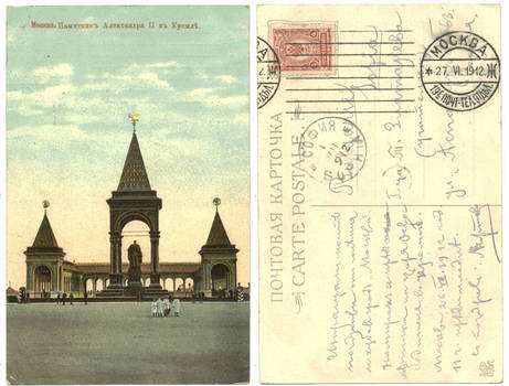 Imperial Royal Russia cover postcard stamp 1