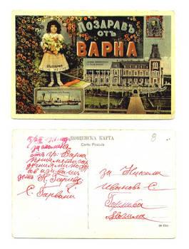 1911 Bulgaria Royal Greeting VARNA postcard R