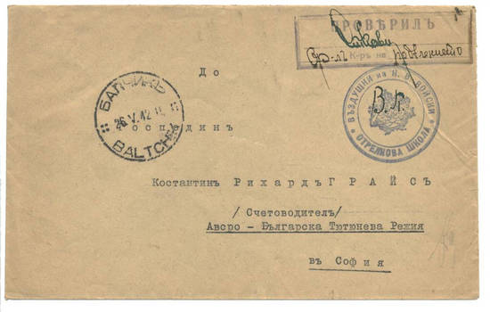 WWII Bulgaria Royal Aviation Army cover 4