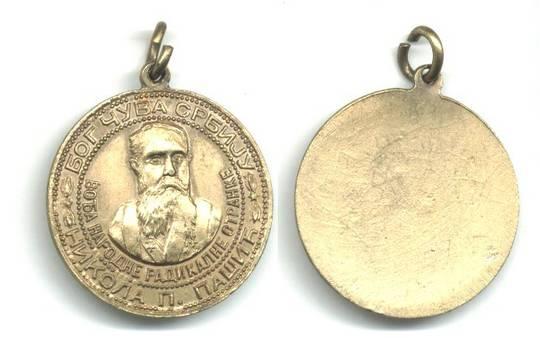 1912 Serbia Royal Nikola Pasic medal NICE