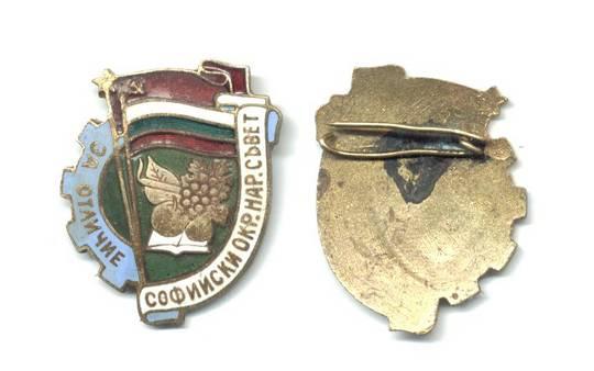 1950 Bulgaria Municipal Perfect service badge