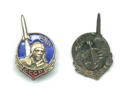 1961 Russia USSR GAGARIN rocket pin badge RRR
