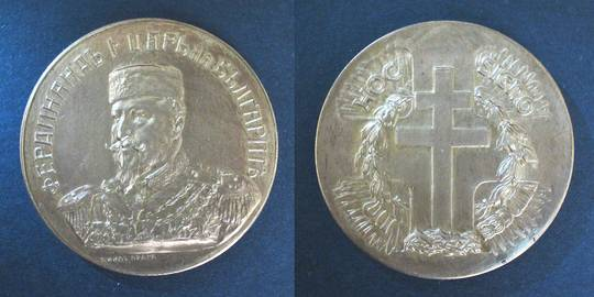 1913 Bulgaria Balkan War King Ferdinand medal