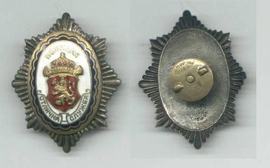 Bulgaria Royal Police badge PERFECT SERVICE !