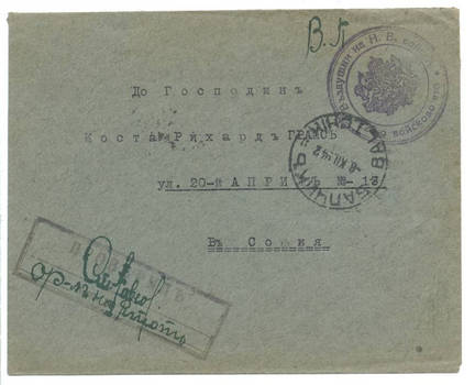 WWII Bulgaria Royal Aviation Army cover 1