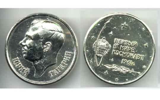 1961 Russia Astronaut Cosmonaut GAGARIN medal