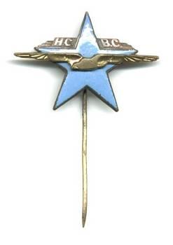 1960 Bulgaria Pilot Aviation Union badge pin