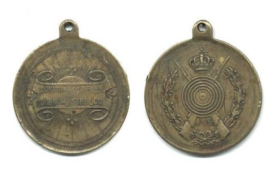 1890 Serbia Serb Perfect shooting medal 5 RR