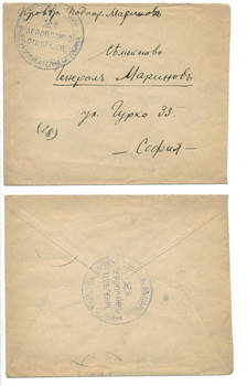 WWI Bulgaria 2nd Air Aviation Unit cover 5