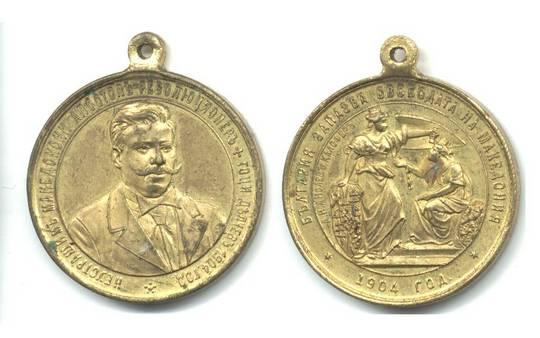 1904 Bulgaria Royal Macedonia DELCHEV medal 3