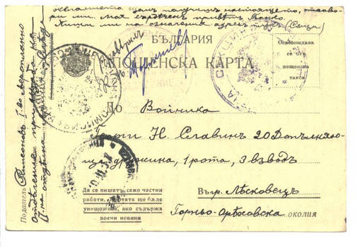 WWI Bulgaria 1st Air Aviation Unit cover 2