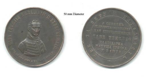 1861 Serbia Sava Tekelia culture medal RARE
