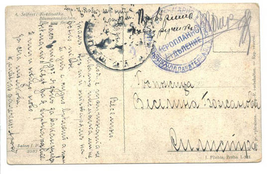 WWI Bulgaria 1st Air Aviation Unit cover 7