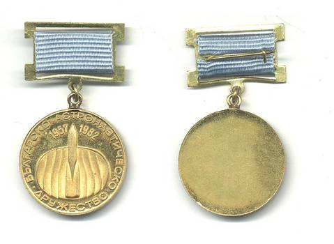 1982 Bulgaria Astronaut Society gold medal 3
