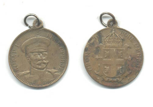 1910 Serbia Royal King Peter I commem medal !