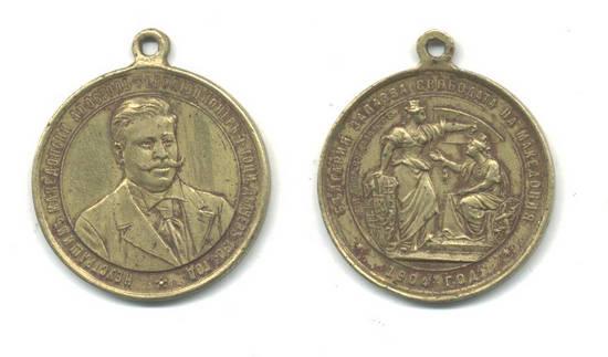 1904 Bulgaria Royal Macedonia DELCHEV medal 2