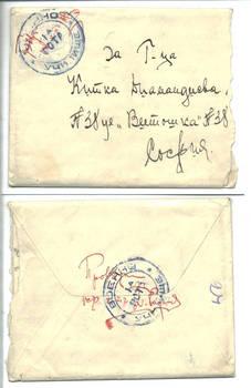 WWI Bulgaria Army school pilot unit cover 1