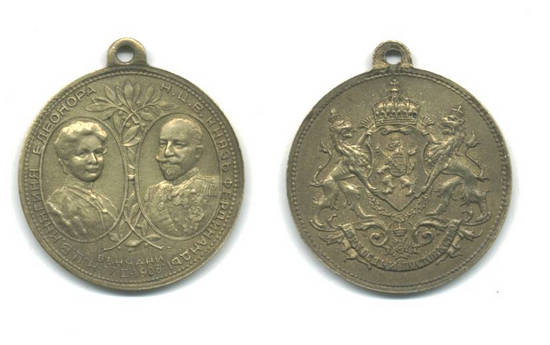 1908 Bulgaria Royal wedding com. BRONZE medal