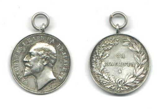 WWI Bulgaria Royal SILVER Merit medal N3
